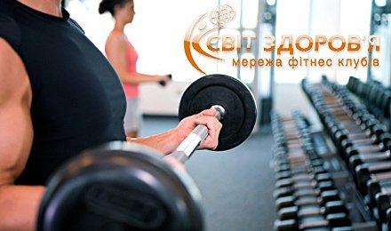 3 месяца или 6 месяцев посещения тренажерного зала спортклуба «Світ Здоров'я» от 180 грн. Скидки до 70%!