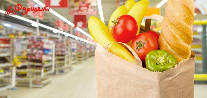Сертификат на 100 или 150 грн на покупку продуктов питания в интернет-супермаркете «Фуршет»